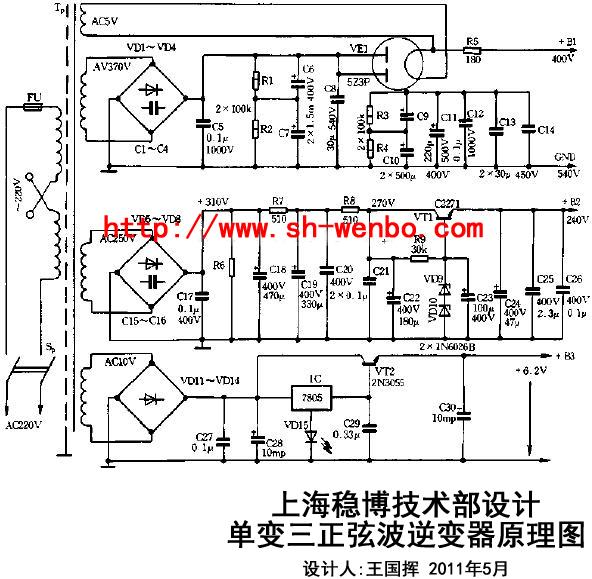 如何把单相220v变成三相380v电压?